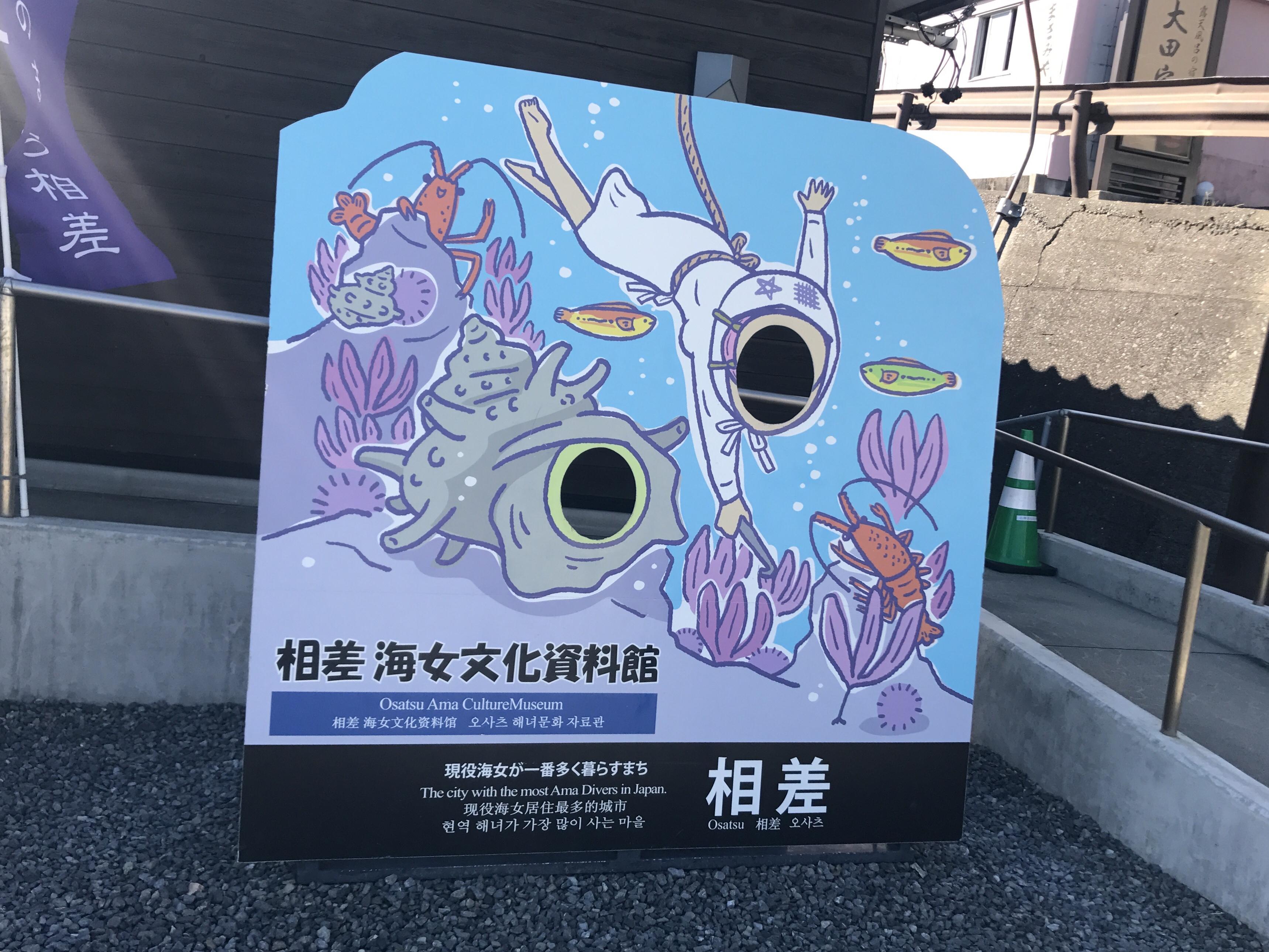 三重県鳥羽の相差海女文化資料館
